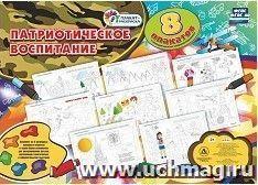 """Комплект раскрасок """"Патриотическое воспитание"""": 8 плакатов А2  с методическим сопровождением"""