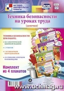 """Комплект плакатов """"Техника безопасности на уроках труда""""  (девочки): 4 плаката"""