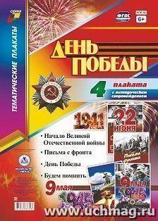 """Комплект плакатов """"День Победы"""": 4 плаката с методическим сопровождением"""