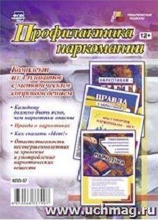 "Комплект плакатов ""Профилактика наркомании"": 4 плаката с методическим сопровождением"