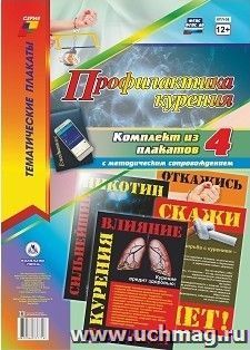 """Комплект плакатов """"Профилактика курения"""": 4 плаката с методическим сопровождением"""