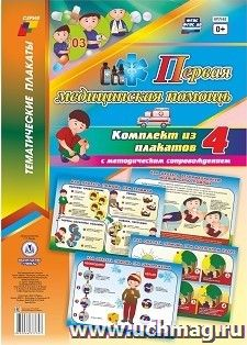 """Комплект плакатов """"Первая медицинская помощь"""": 4 плаката с методическим сопровождением"""