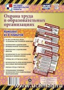 """Комплект плакатов """"Охрана труда в образовательных организациях"""": 8 плакатов"""