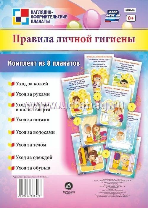 Скачать обучающие плакаты для детей