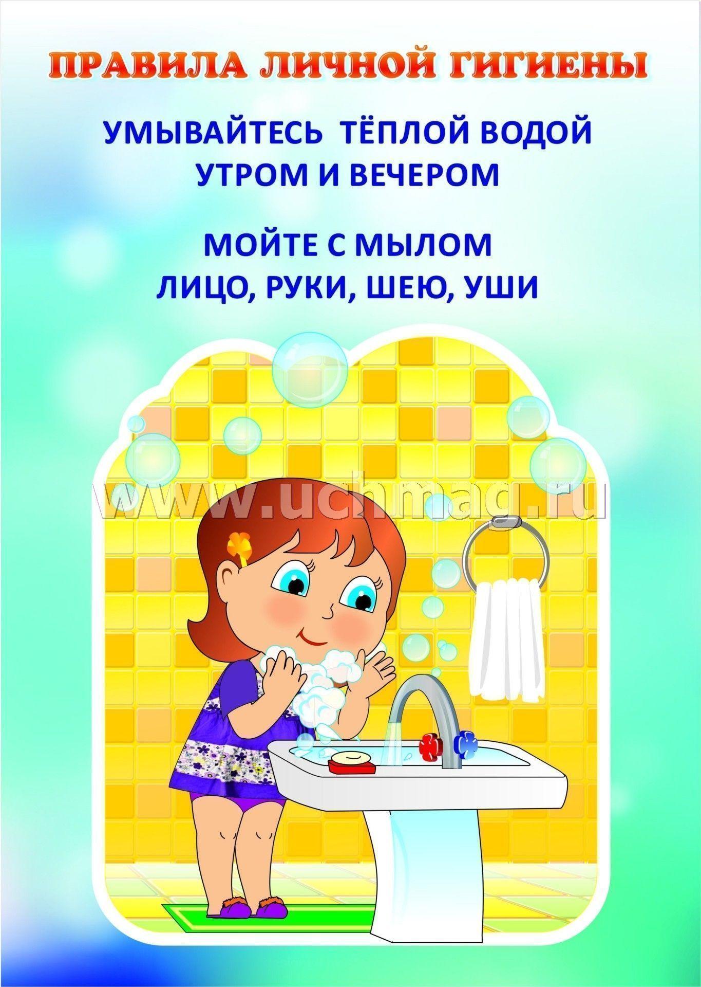 Картинки для консультаций детского сада гигиена