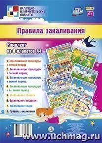 """Комплект """"Правила закаливания"""": 8 плакатов"""