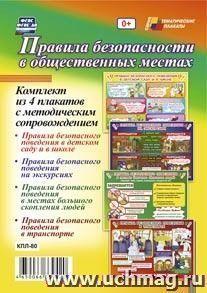 """Комплект плакатов """"Правила безопасности в общественных местах"""": 4 плаката с методическим сопровождением"""
