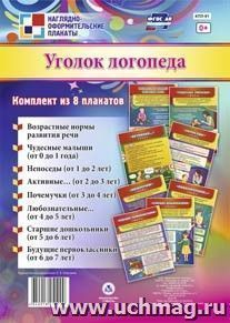 """Комплект плакатов """"Уголок логопеда"""": 8 плакатов"""