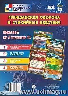 """Комплект плакатов """"Гражданская оборона и стихийные бедствия"""": 4 плаката"""