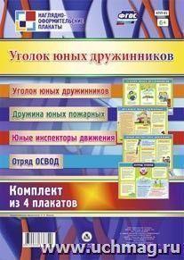 """Комплект плакатов """"Уголок юных дружинников"""": 4 плаката"""