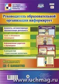 """Комплект плакатов """"Руководитель образовательной организации информирует"""": 4 плаката"""