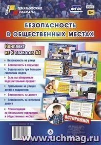 """Комплект плакатов """"Безопасность в общественных местах"""": 8 плакатов"""