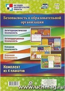 """Комплект плакатов """"Безопасность в Образовательной организации"""": 4 плаката"""