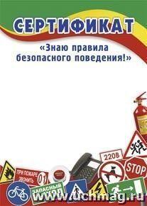 """Сертификат """"Знаю правила безопасного поведения!"""""""