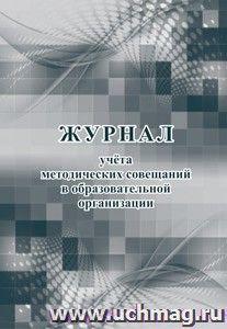 Журнал учета методических совещаний в образовательной организации