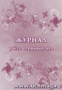 Журнал учёта отрядных дел