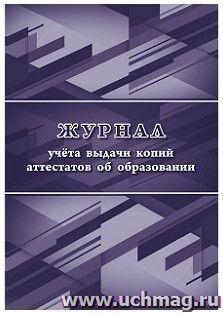 Журнал учета выдачи копий аттестатов об образовании