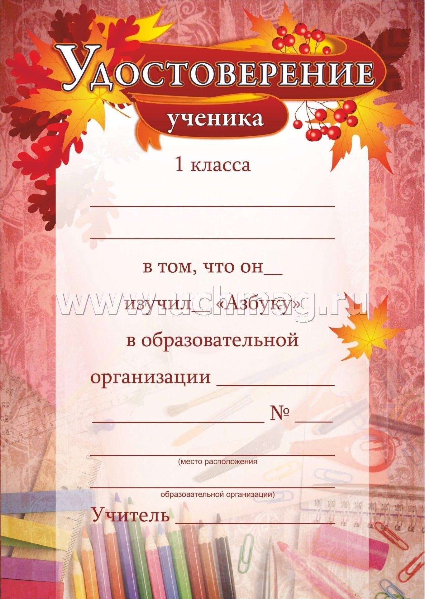 Удостоверение ученика класса об изучении Азбуки купить по  Удостоверение ученика 1 класса об изучении Азбуки