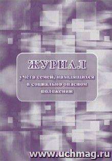 Журнал учета семей, находящихся в социально опасном положении