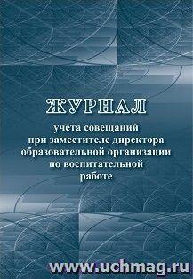 Журнал учета совещаний при заместителе директора образовательной организации по воспитательной работе