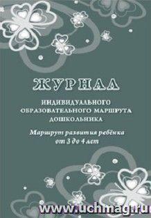 Журнал индивидуального образовательного маршрута дошкольника. Маршрут развития ребёнка от 3 до 4 лет