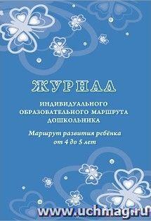 Журнал индивидуального образовательного маршрута дошкольника. Маршрут развития ребёнка от 4 до 5 лет