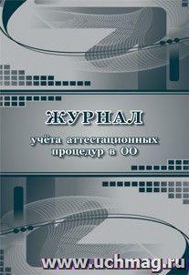 Журнал учёта аттестационных процедур в ОО