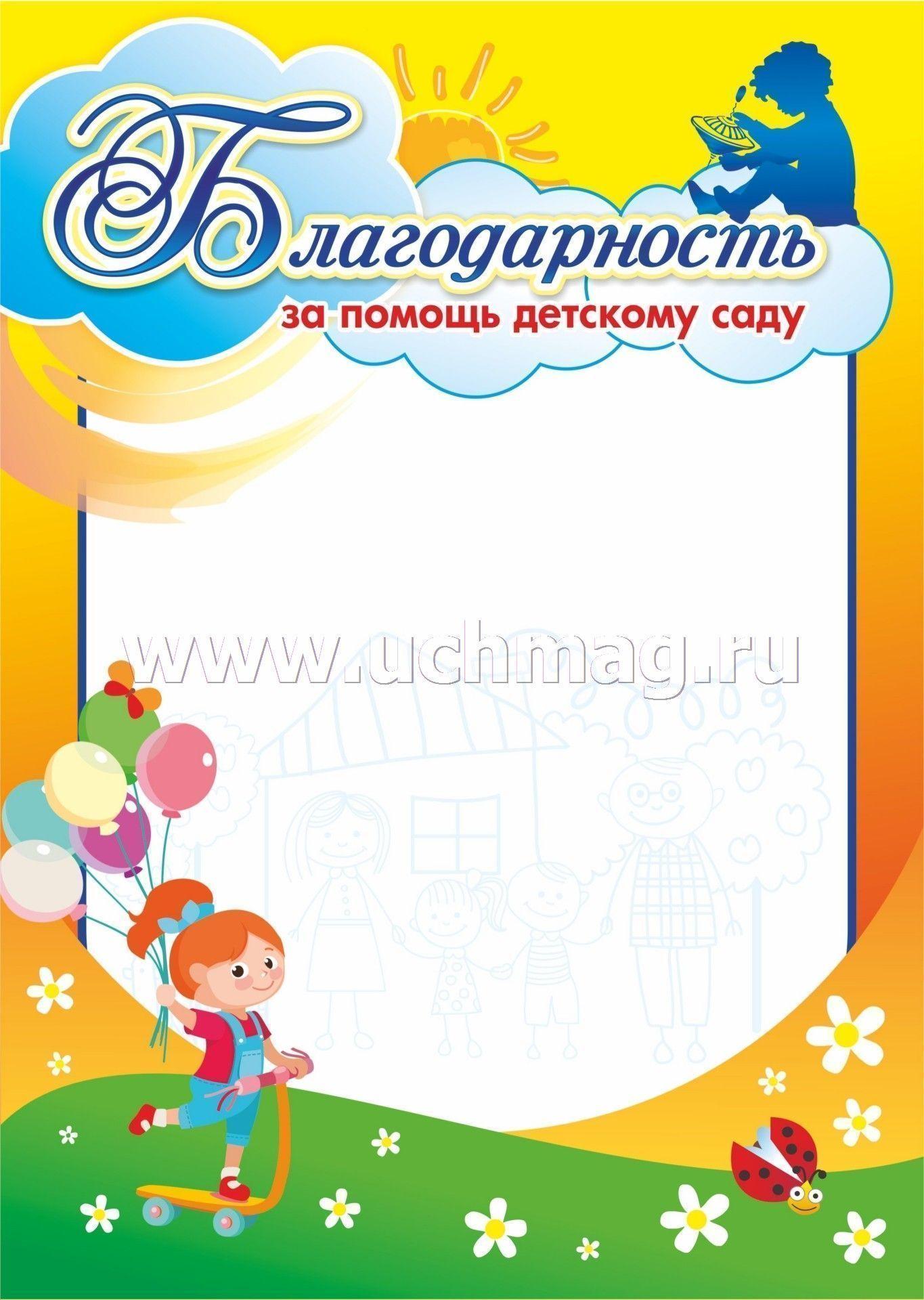 Шаблон поздравление детскому саду фото 855