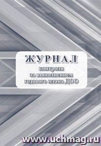 Журнал контроля за выполнением годового плана ДОО