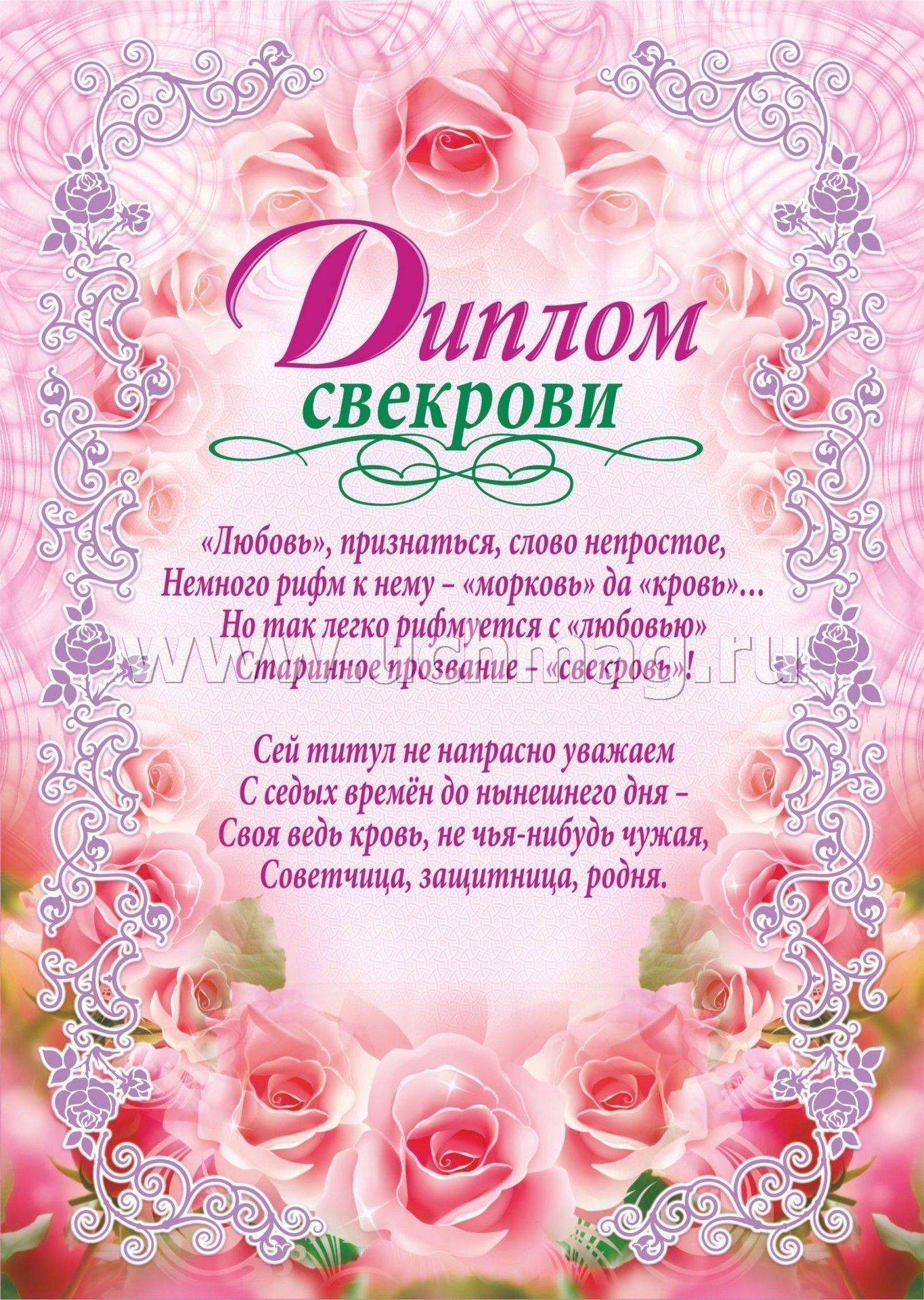 Диплом свекрови свадебная символика купить по цене руб  Диплом свекрови свадебная символика интернет магазин УчМаг