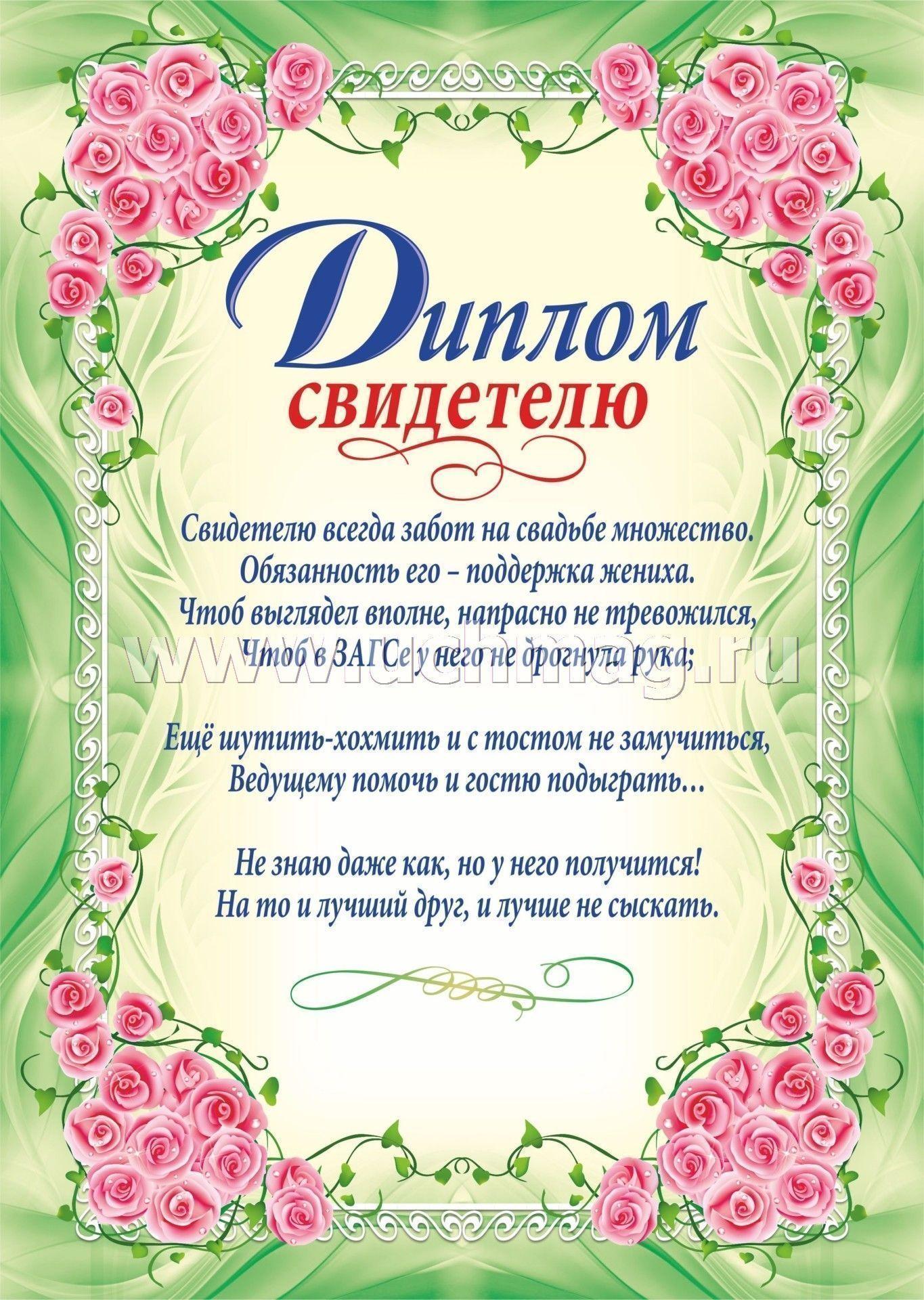Диплом свидетелю свадебная символика купить по цене руб  Диплом свидетелю свадебная символика интернет магазин УчМаг