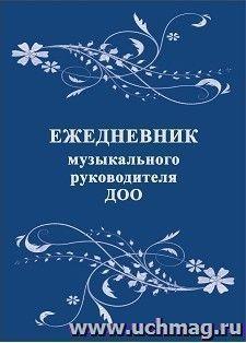 Ежедневник музыкального руководителя ДОО