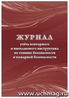 Журнал учёта повторного и внепланового инструктажа по технике безопасности и пожарной безопасности