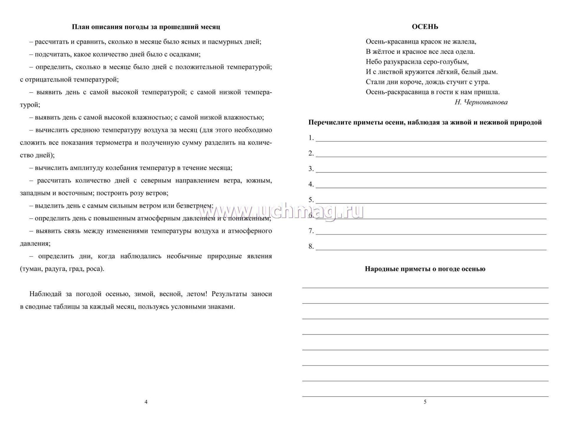Календарь погоды по географии 7 класс