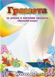 """Грамота за успехи в изучении предмета """"Русский язык"""""""