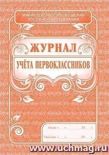 Журнал учёта первоклассников