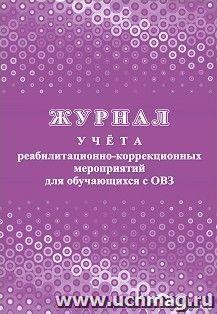 Журнал учета реабилитационно-коррекционных мероприятий для обучающихся с ОВЗ