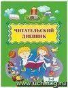 Читательский дневник (1-2 классы)