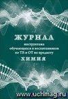 Журнал инструктажа обучающихся и воспитанников по ТБ и ОТ по предмету химия