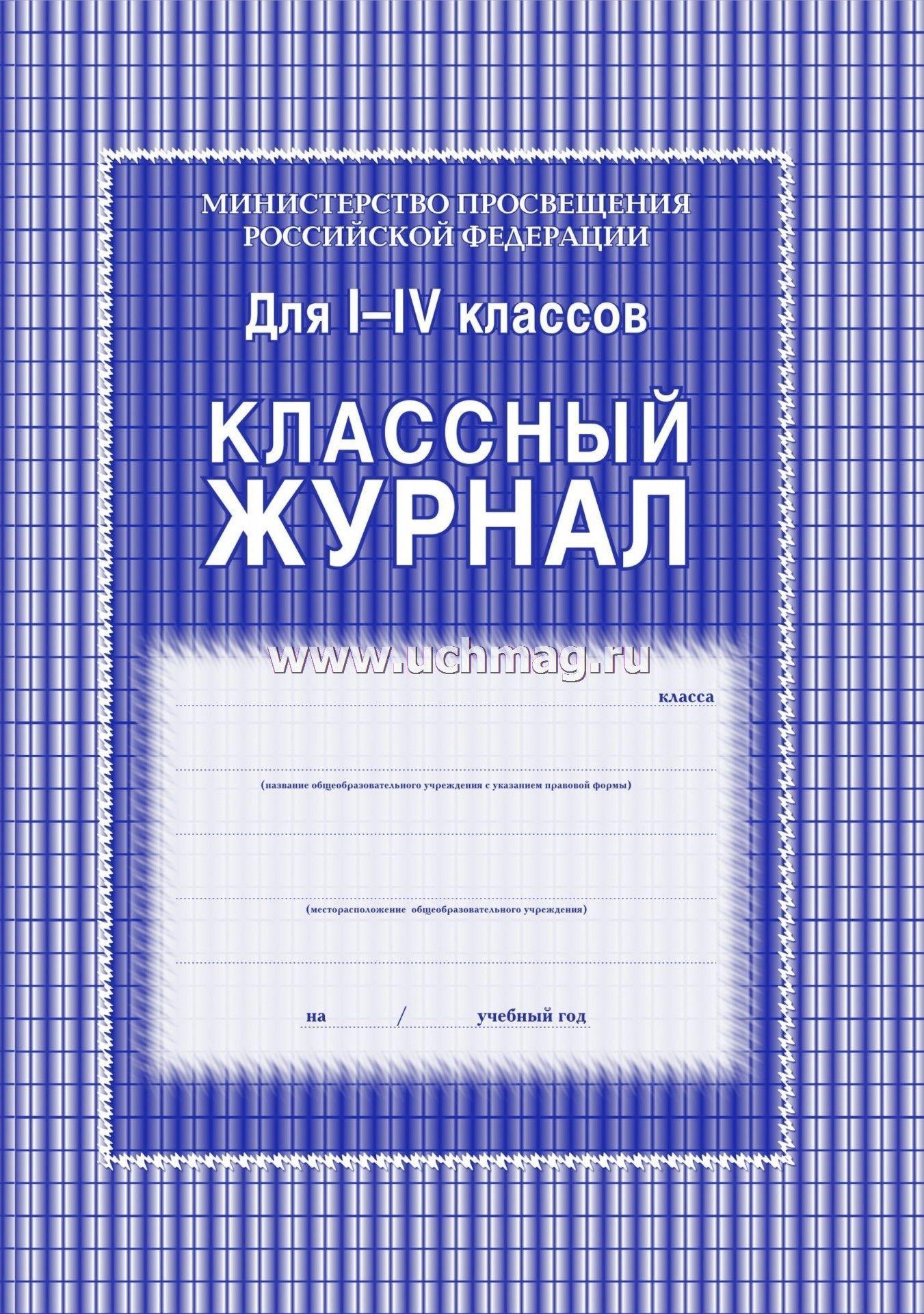школьный журнал для оценок распечатать