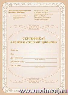 Клуб Русский Хорек • Справка о прививках