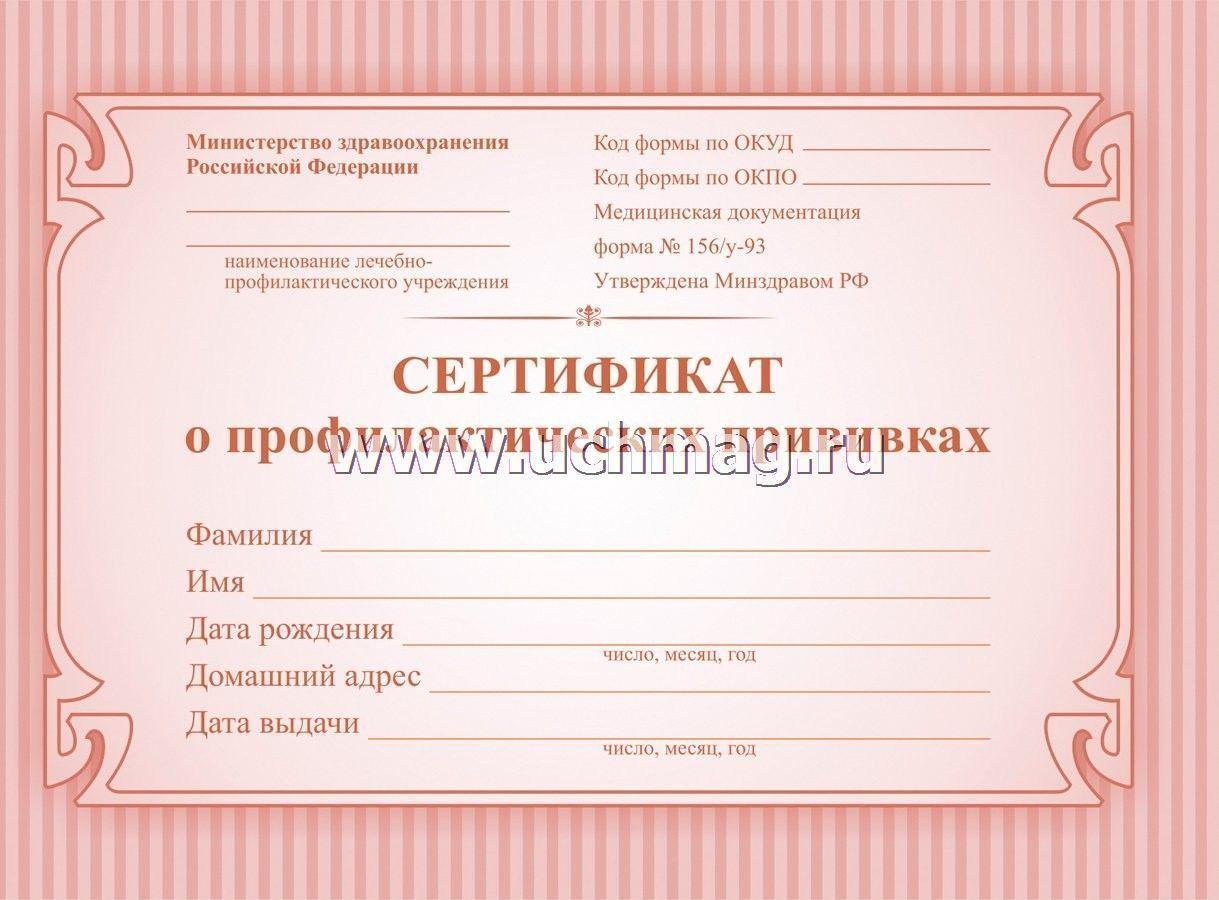 Сертификат о профилактических прививка Лубянка Прививочная карта 063 у Улица Чкалова