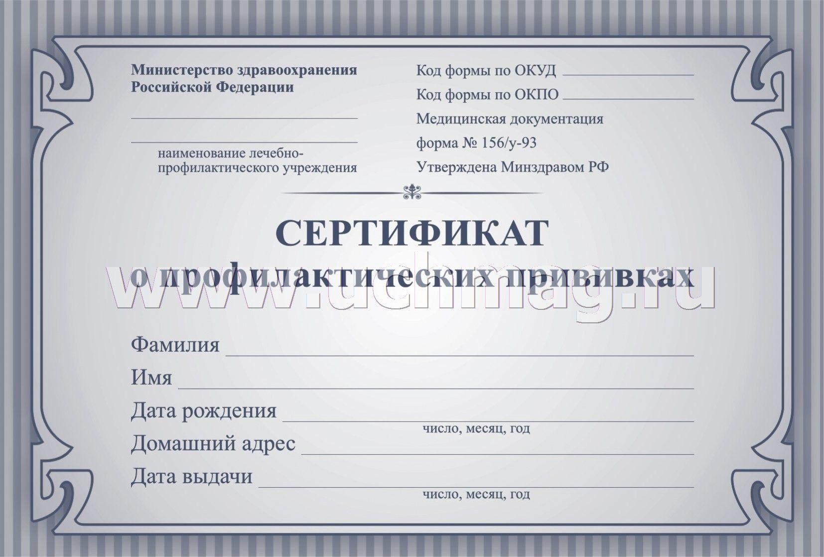 Сертификат о профилактических прививка Спортивная Медицинская книжка Улица Яблочкова