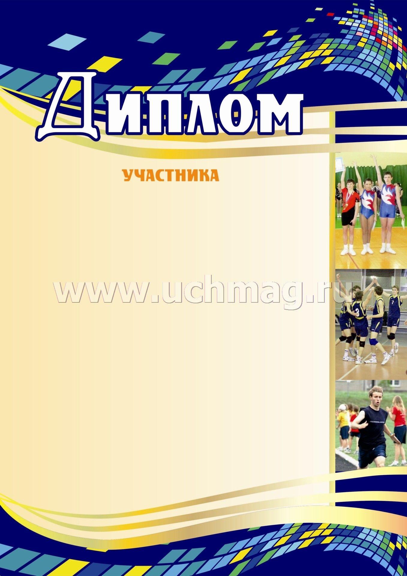 Диплом участника спорт синий купить по цене руб в  Диплом участника спорт синий интернет магазин УчМаг