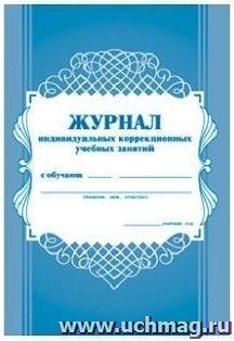 Журнал индивидуальных коррекционных учебных занятий