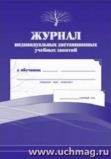 Журнал индивидуальных дистанционных учебных занятий