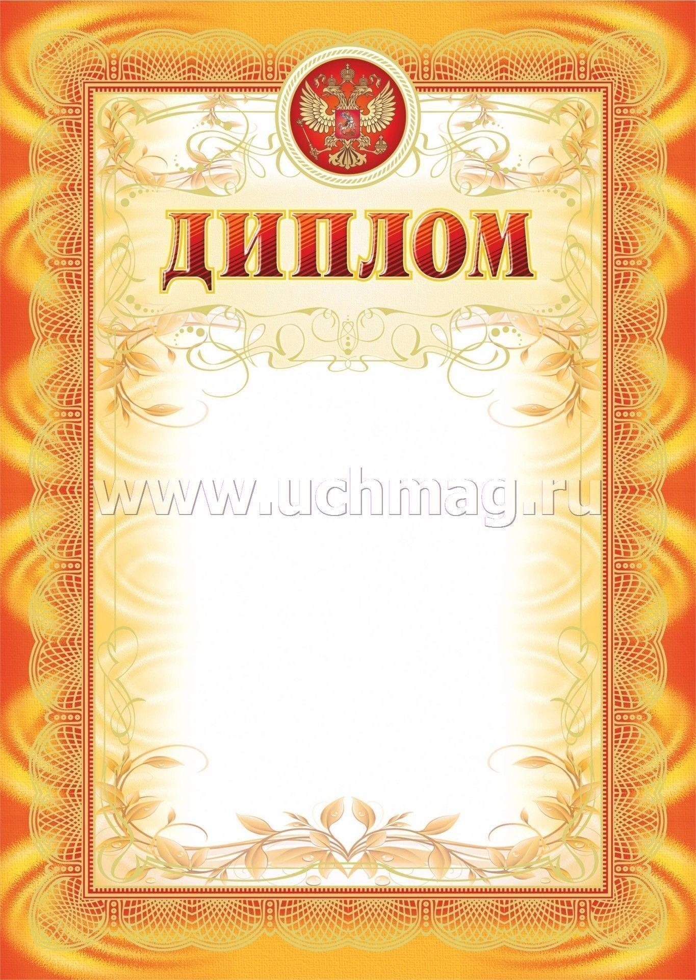 Диплом рамка оранжевая с тиснением купить по цене руб  Диплом рамка оранжевая с тиснением интернет магазин УчМаг