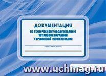 Документация по техническому обслуживанию установок охранной и тревожной сигнализации