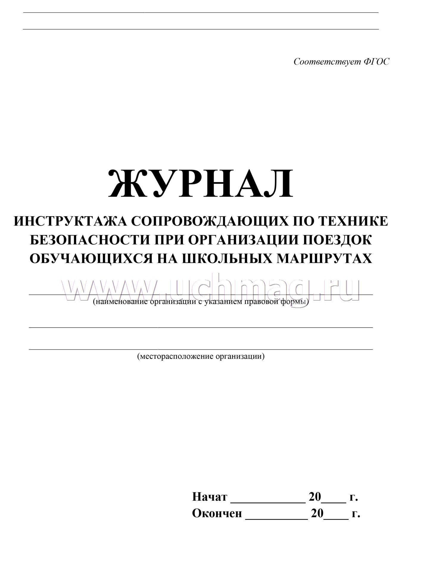 Журнал регистрации инструктажа обучающихся, воспитанников по.