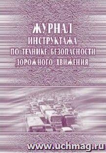 Журнал инструктажа по технике безопасности дорожного движения